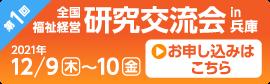 第1回全国福祉経営研究交流会in兵庫《申込フォーム》